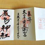 受験勉強のタイプ分け、理解型?暗記型?日本史はどっち?