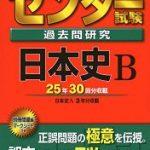 日本史~センター試験の勉強方法