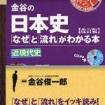 苦手な人必見!日本史の参考書の選び方・使い方