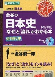 日本史参考書