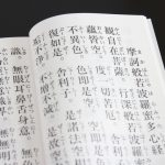 お悩み解決!?イチから始める漢文勉強法!