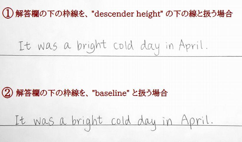 handwriting-baseline-sample1