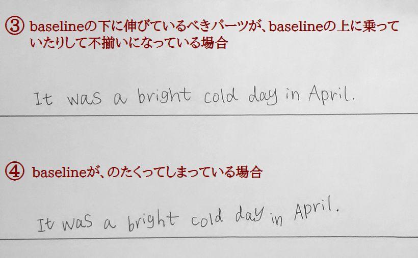 handwriting-baseline-sample2