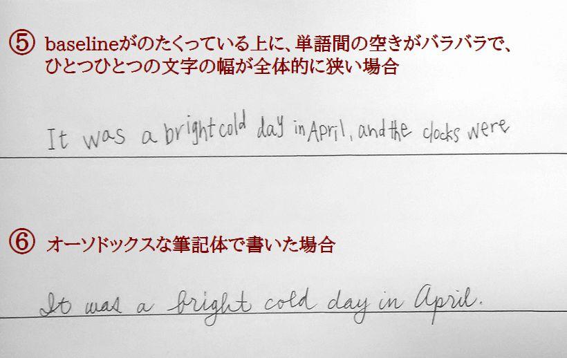 handwriting-baseline-sample3