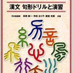 参考書の使い方:漢文句形ドリルと演習 (河合塾SERIES―ステップアップノート10)